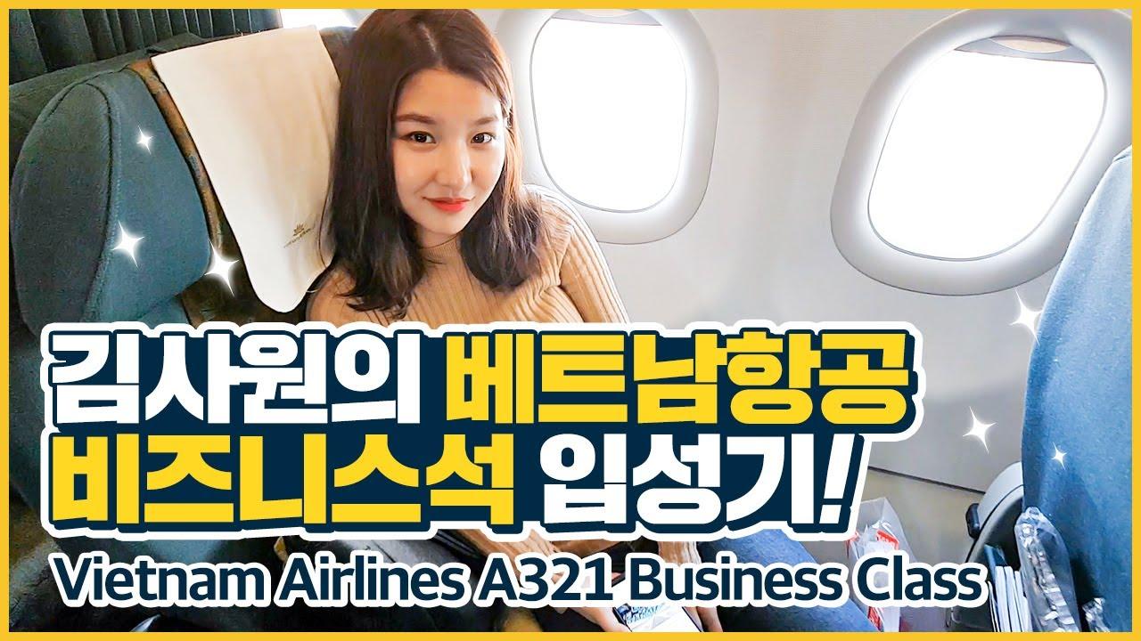 베트남항공 A321 비즈니스석 리뷰 / Vietnam Airlines A321 Business Class Review #1