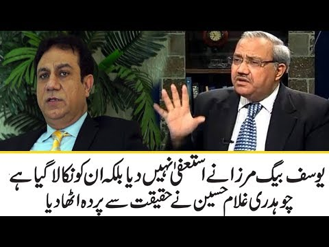 Ch Ghulam Hussain Shocking Reveal About Yousaf Baig Mirza Resign
