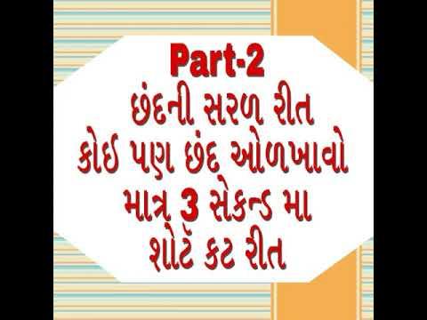 Chhand part-2 | gujarati vyakran | gujarat exam vyakran | gsssb | Gpsc | Gpssb | talati | clerk | gk