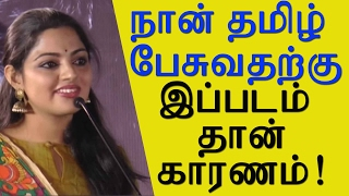 Nikhila Vimal Speech at Panjumittai Audio And Trailer Launch