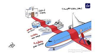 كاريكاتير..أسعار رحلات العيد -(6-8-2019)