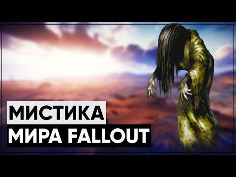 ☢ Вся чертовщина и мистика мира Fallout | ☣ От экстрасенсов до призраков! [Лор мира Fallout]
