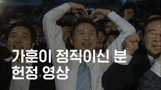 가훈이 정직이신 분 헌정 영상