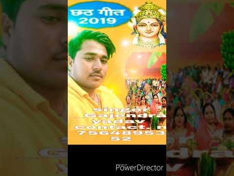 Chhath Geet Gajendra Yadav 2019