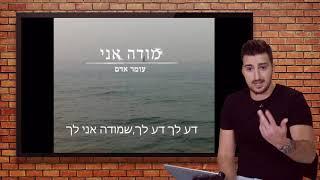 Le lab - modé ani (partie 2) - apprendre l'hébreu en chanson