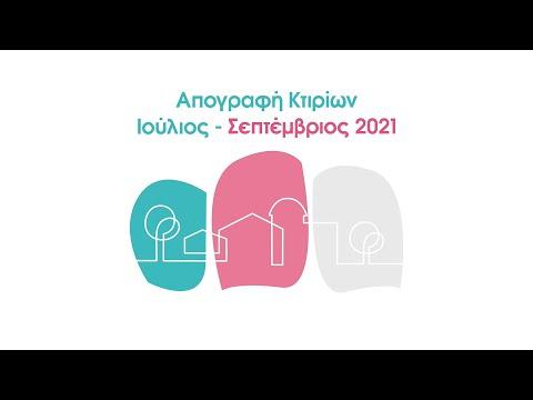 ΕΛΣΤΑΤ - Απογραφή Κτιρίων 2021 ΝΕΑ ΗΜΕΡΟΜΗΝΙΑ