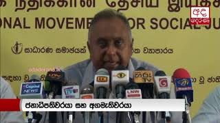 Sarath Wijesooriya questions motive for setting up Bond Commission