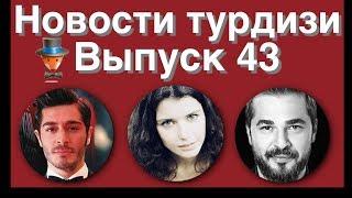 Новости турдизи  Выпуск 43