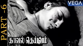 Kaval Deivam Movie Part 6 | Sivaji Ganesan | Sowcar Janaki | Tamil Superhit Movie