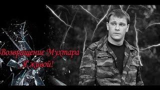 ●「Возвращение Мухтара」Максим Жаров ღ Катя    Я живой