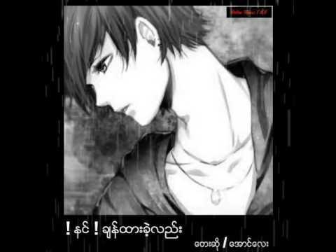 နင္ခ်န္ထားခ့ဲလည္း (Aung Lay) New Songs 2017
