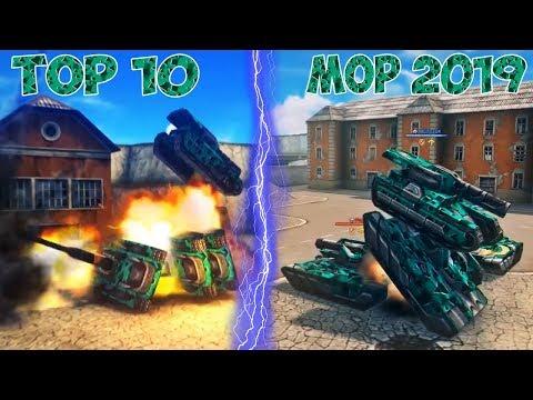 TOP 10 - Master Of Parkour 2019 [RU] Tanki Online | танки Онлайн Мастера паркура 2019 | AV Gamers