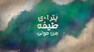 أنشودة في زمن الجور حلم مبرور 💞💞 صلي الله وزاد ثناه عليك يا رسول.. ل عمار صرصر