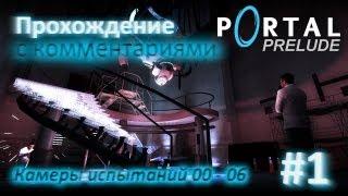 Portal: Prelude (прохождение) #1 - Камеры 00 - 06 [Portal Mod]