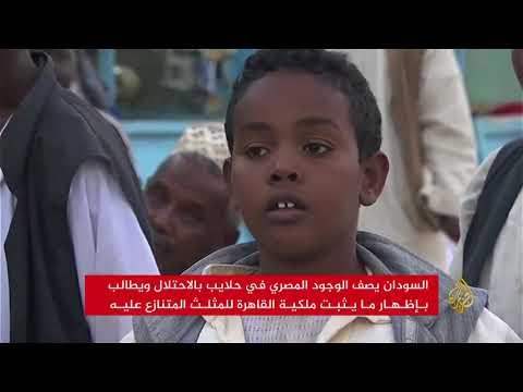 السودان يدعو مصر لقبول التحكيم بملف حلايب  - نشر قبل 2 ساعة