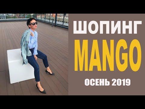 Шопинг в MANGO: осень 2019 (обзор коллекции с примеркой)