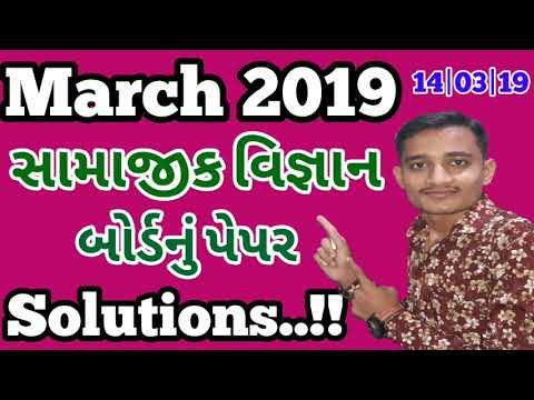 Social Science Paper Solution March 2019 | Std 10 Samajik Vigynan Paper Solution 2019 | Std 10 S.S