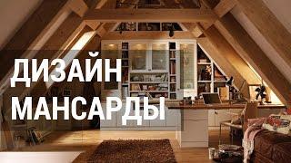 видео Варианты дизайна мансарды и фото примеры мансардных комнат: детская, спальня, кабинет, а также оригинальные идеи для дизайна мансардного этажа в деревянном доме