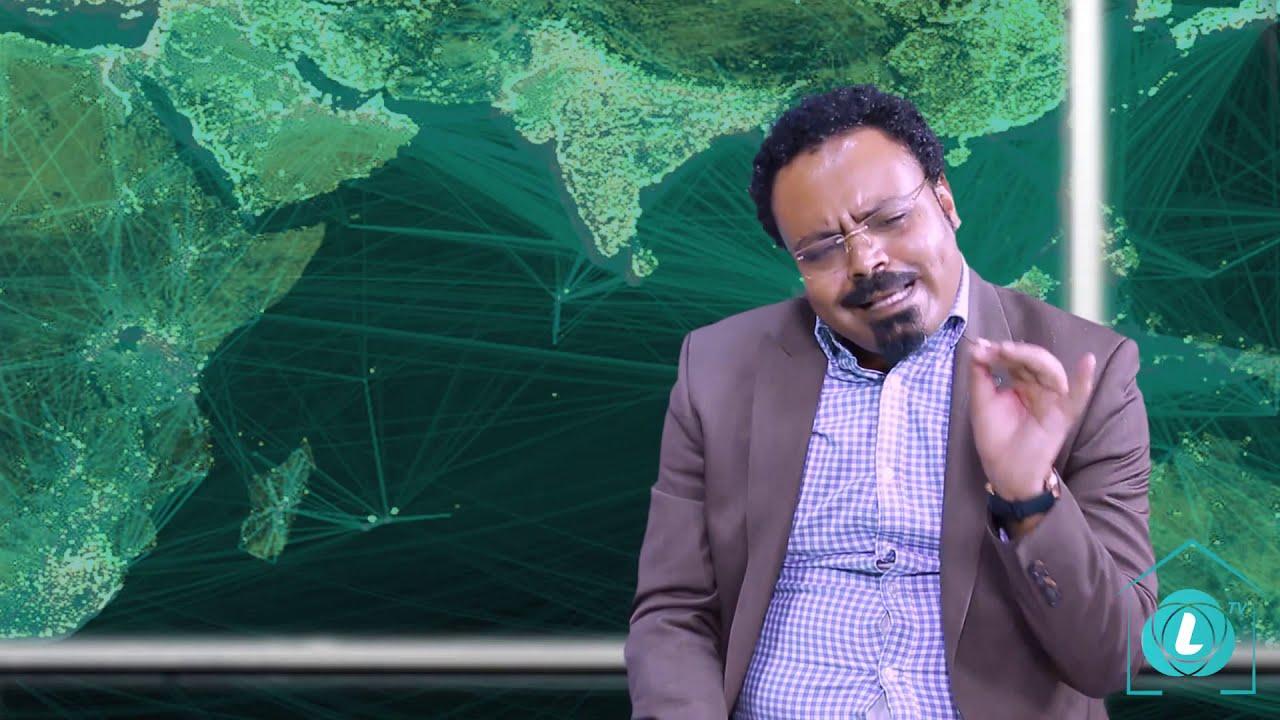 LTV WORLD: LTV SHOW : ዶ/ር ቴዎድሮስ አድሃኖም እውቀት ያንሳቸዋል - ግርማ ጉተማ (ክፍል 1)
