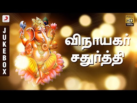vinayagar-chathurthi-tamil-devotional-songs---juke-box-|-ganesh-chaturthi-tamil-songs