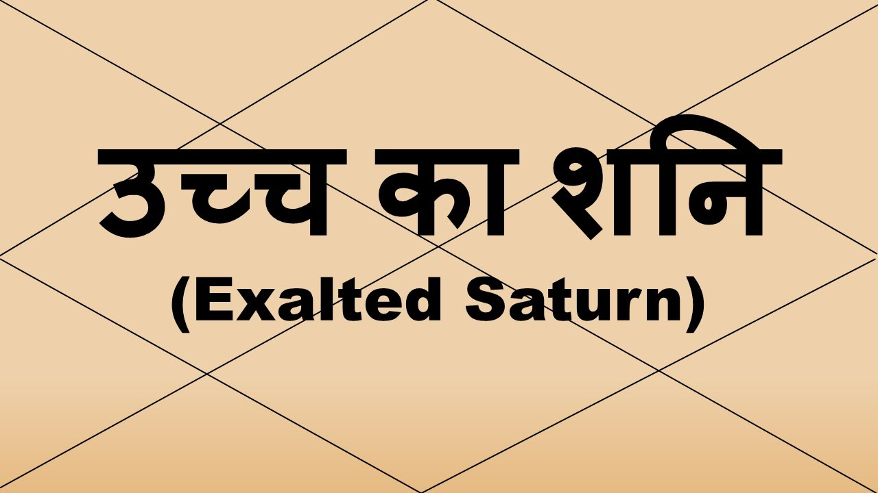 Exalted Saturn (उच्च का शनि) | Vedic Astrology | Hindi