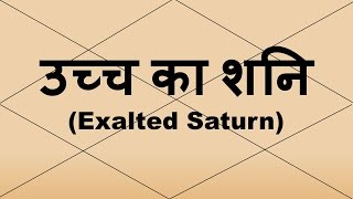 Exalted Saturn (उच्च का  शनि)  | Vedic Astrology | Hindi thumbnail