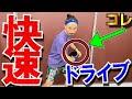絶対入る最強レシーブバックドライブのコツ【卓球知恵袋】 - YouTube