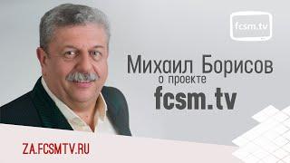 Михаил Борисов о передаче Красно-Белая Среда и проекте fcsm.tv