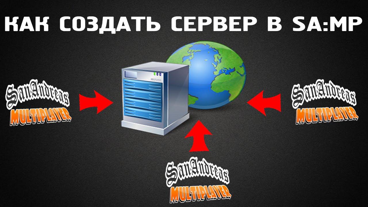 Как сделать сервер для самп фото 66