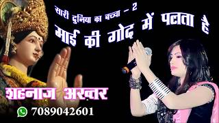 Sari Duniya ka Bachcha Bachcha/सारी दुनिया का बच्चा बच्चा/Shahnaaz Akhtar/शहनाज़ अख्तर -7089042601