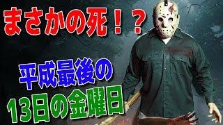 ジェイソンで死ぬというまさかの展開に涙...!!! - Friday the 13th: The Game
