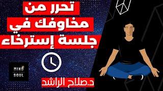 تحرر من مخاوفك  في جلسة استرخاء مع د.صلاح الراشد salah alrashed