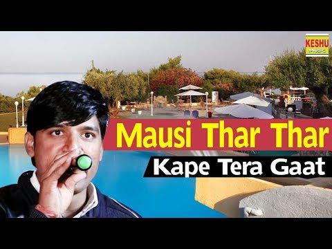 Mausi Thar Thar Kape Tera Gaat | New Haryanvi Ragni 2018 | Sanoj Malik | Keshu Music