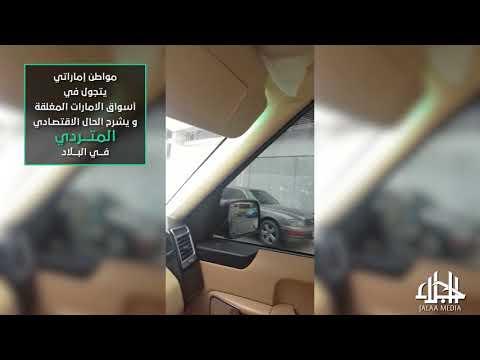 مواطن إماراتي يكشف واقع الإمارات بالفيديو