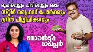 Stir Fried Pork | Green Chilli Chicken | Salt N Pepper | Kaumudy TV