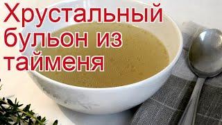Рецепты из тайменя - как приготовить тайменя пошаговый рецепт - Хрустальный бульон из тайменя