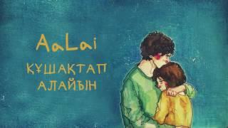 AaLai - Құшақтап алайын (audio)