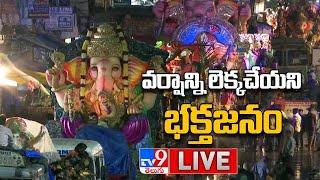 వర్షాన్ని కూడా లెక్కచేయని భక్తజనం LÏVE   Ganesh Nimajjanam - TV9