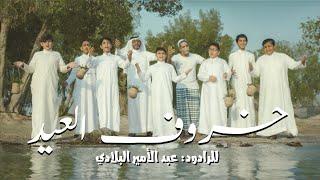 أجمل أنشودة في عيد الأضحى| خروف العيد | للرادود عبد الأمير البلادي | باجر العيد بنذبح بقرة