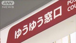 郵便局が窓口営業時間を短縮 7都府県6000局が対象(20/04/22)