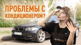 Что делать, если кондиционер в автомобиле плохо работает | СОВЕТЫ AUTODOC