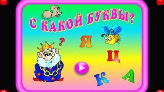 Игра «С какой буквы?». Обучение грамоте. Определение буквы в начале слова