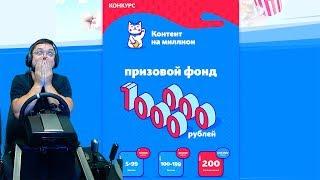 Розыгрыш 1 000 000 рублей для подписчиков канала Sonchyk!!! От партнёрки  Yoola!