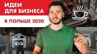 Идеи для бизнеса в Польше