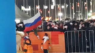 Болельщики с русским флагом в первом ряду награждение Трегубова Пхёнчхан
