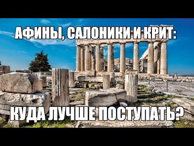 афины или крит