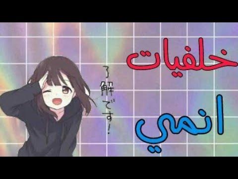 افضل خلفيات للانمي Best Wallpapers For Anime Youtube