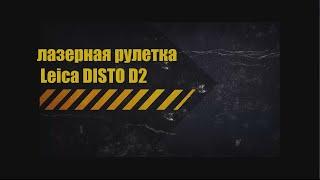 видео Лазерный дальномер Leica Disto D2