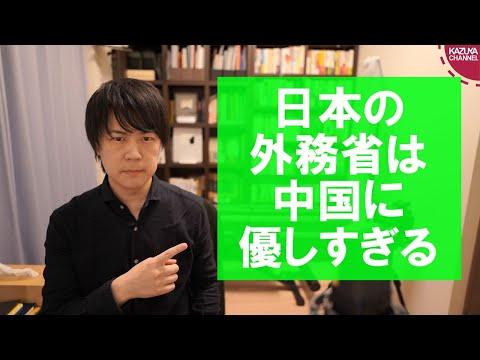 2021/01/30 日本の外務省は中国のための組織か?