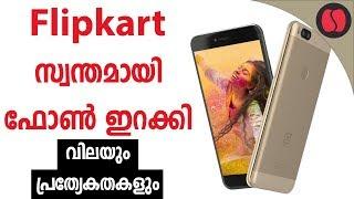 Flipkart phone Billion Capture + is here | Price, Specs | [ Malayalam Tech Videos ]